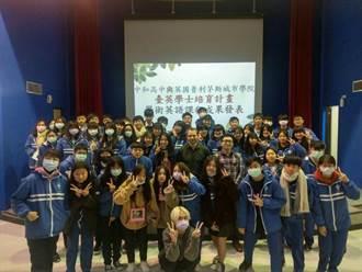 中和高中致力與世界接軌  國際台英學士培育計畫