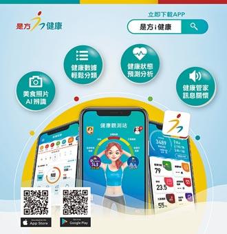 是方i健康App上線 打造華人智慧健康雲