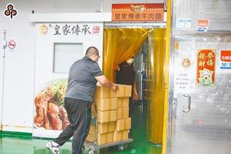 皇家傳承牛肉麵 冷凍廠獲證照
