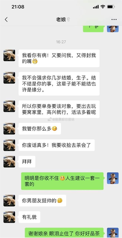 對話內容曝光後,不只原PO非常感動,就連網友也大讚她媽媽的作法。(圖翻攝自微博/甜星球日報)