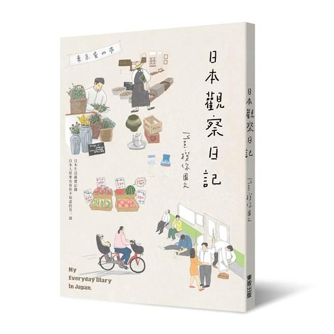 《日本觀察日記》/台灣東販