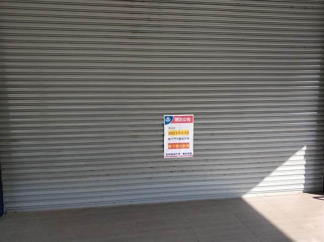 店家表示明天將會恢復營業。(姜霏攝)