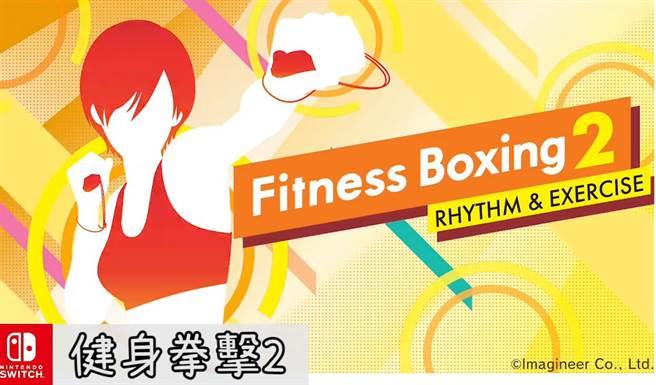 《健身拳擊2》於2020年12月3日推出後大獲好評。(擷取自中時電子報Campus影音)