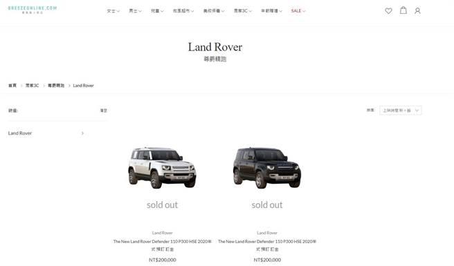 「The New Land Rover Defender」每台310萬元,在BREEZEONLINE一上線3台配額全數售罄。(微風提供)