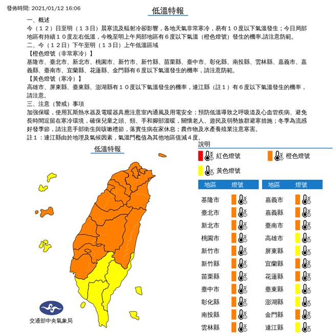 氣象局指出,今晚至明晨受寒流影響,加上輻射冷卻作用明顯,各地氣溫明顯偏低。(氣象局提供)