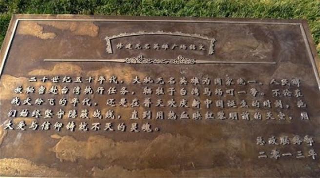 北京西山無名英雄紀念碑,登記的「共產主義烈士」,有許多就是白色恐怖受難人,在早年,他們有更貼切的稱呼-「匪諜」。(圖/網路)