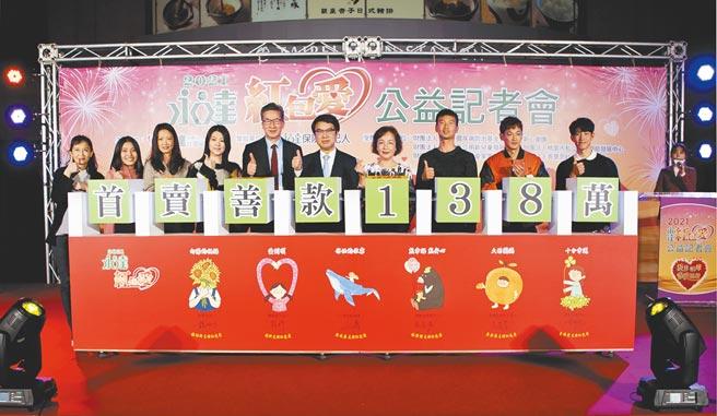 2021年永達「紅包愛」公益活動1月11日舉辦記者會,現場在永達保經董事長吳文永(右五)與總經理陳慶鴻(左五)帶頭認購下,共募得超過138萬元。圖/蔡淑芬