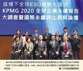 ESG成趨勢 KPMG助企業接軌國際