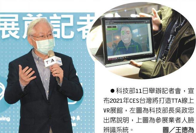 科技部11日舉辦記者會,宣布2021年CES台灣將打造TTA線上VR展館,左圖為科技部長吳政忠出席說明,上圖為參展業者人臉辨識系統。圖/王德為