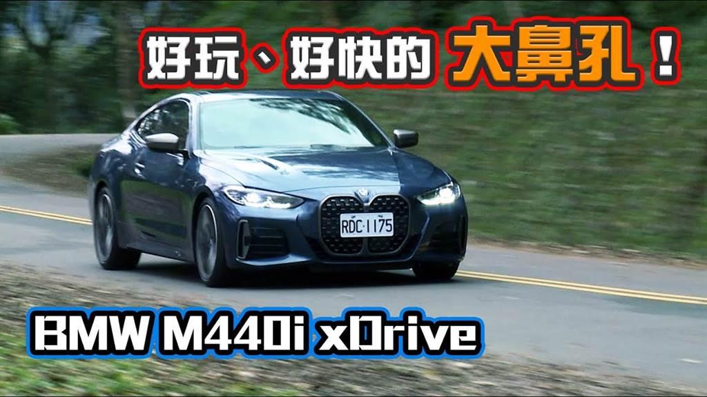 BMW M440i xDrive 當腎演化成肺,新世代雙門轎跑參見!