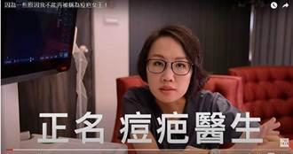 託夢抓內鬼4/醫療界生病! 曾怨遭文字獄霸凌 女醫如今迫害員工遭訴