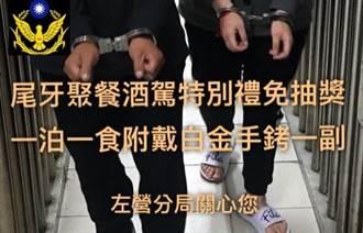 趣味哏圖預防酒駕 左營警贈白金手銬 望民眾不要抽到