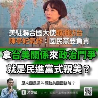 克拉芙特不來綠委怪國民黨 呂謦煒批:拿台美關係政治鬥爭?