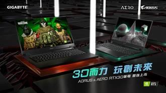 技嘉RTX 30獨顯筆電搶先發布預購