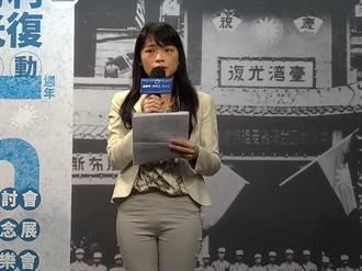 克拉芙特不來要怪藍營 國民黨:肯定陳亭妃打臉蔡總統的勇氣