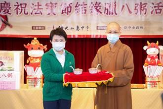 佛光山惠中寺分贈8萬碗臘八粥 盧秀燕祝福市民犇向幸福
