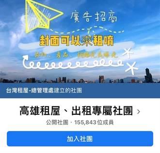 臉書社團看房簽約 6租客遭騙11萬