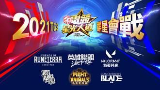 2021年台北電玩展《TGS電競星光大道》群星會戰 本週末資格賽搶先開打