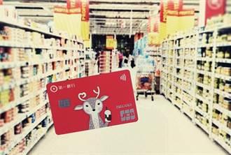 新春過年好採買 刷一銀卡最高回饋20%