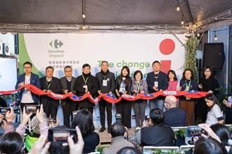 家樂福影響力概念店2.0 攜手台灣設計研究院打造