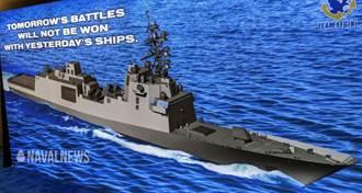 美國海軍星座級巡防艦最新研發進度