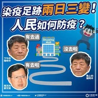 藍轟陳時中公布疫情足跡搞雙標:怎不政風調查鄭文燦?