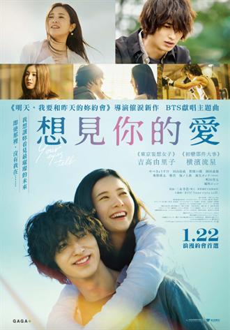 《想見你的愛》抽贈特映券 1/20南港喜樂時代影城