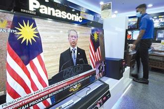 馬來西亞全國進入緊急狀態 單日新增確診破3,000例!