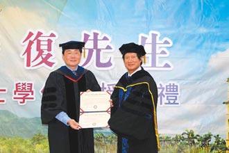 凌羣電腦劉瑞復 獲東華大學名譽博士學位