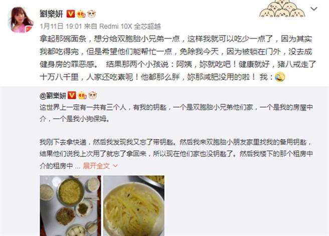 劉樂妍曝遭鄰居雙胞胎兒子羞辱。(圖/劉樂妍微博)