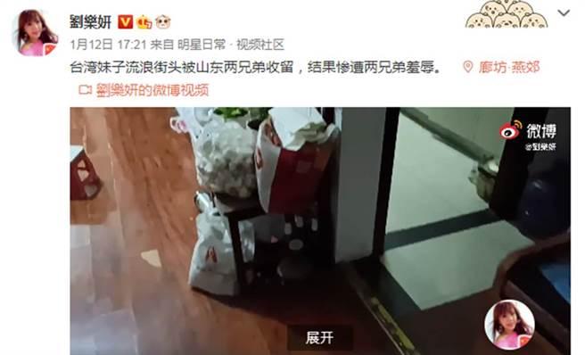 劉樂妍影片標題引發網友議論。(圖/劉樂妍微博)