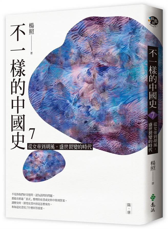 《不一樣的中國史7》/遠流出版