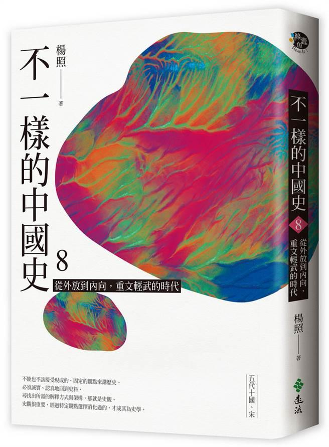 《不一樣的中國史8》/遠流出版