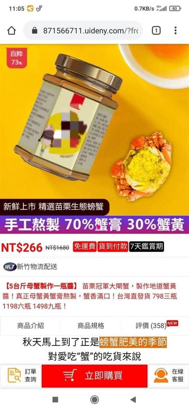 苗栗縣警局提醒消費者小心假冒蟹黃醬廣告。(苗栗縣警局提供/謝明俊苗栗傳真)