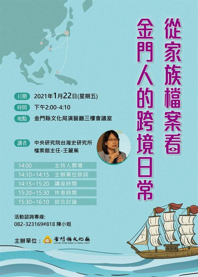 金門縣文化局將於22日邀請中研院台灣史研究所檔案館主任王麗蕉以「從家族檔案看金門人的跨境日常」為題開講。(金門縣文化局提供)