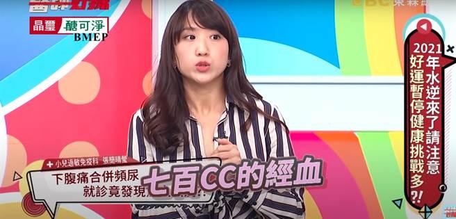 小兒過敏免疫科醫師張簡晴瑩日前在節目上分享案例。(圖擷取自醫師好辣Youtube頻道)