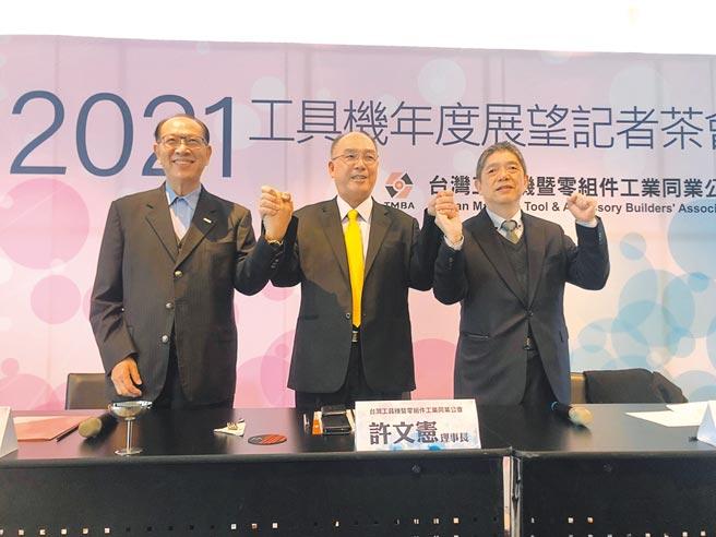 台灣工具機暨零組件公會現任理事長許文憲(中)、名譽理事長上銀集團總裁卓永財(左)及名譽理事長東台集團董事長嚴瑞雄(右),12日出席工具機公會首度舉辦2021工具機年度展望記者會。圖/沈美幸