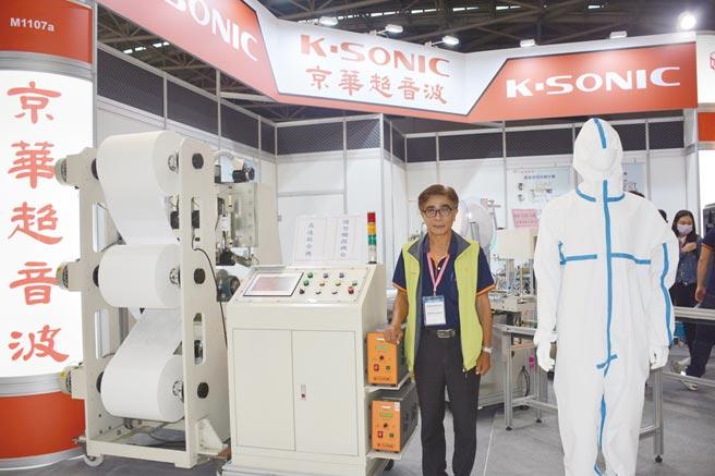 京華超音波總經理黃壽楠表示,京華超音波展出防護衣機台,以深厚的超音波技術能力,展現無比的實力。圖/業者提供