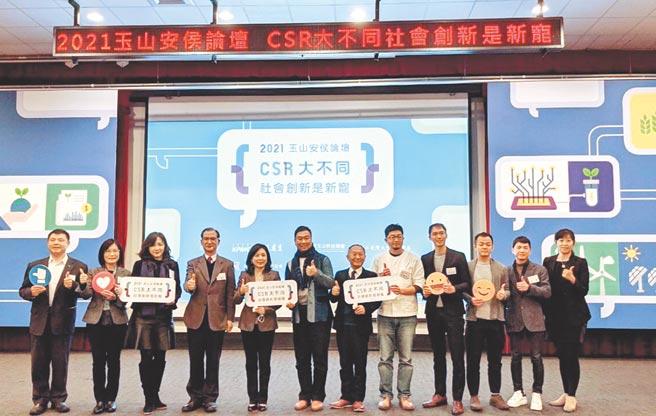 「2021玉山安侯論壇」,邀請台灣推動ESG有成的企業分享經驗,同時也邀社創企業分享推動永續理念。圖/KPMG安侯建業提供
