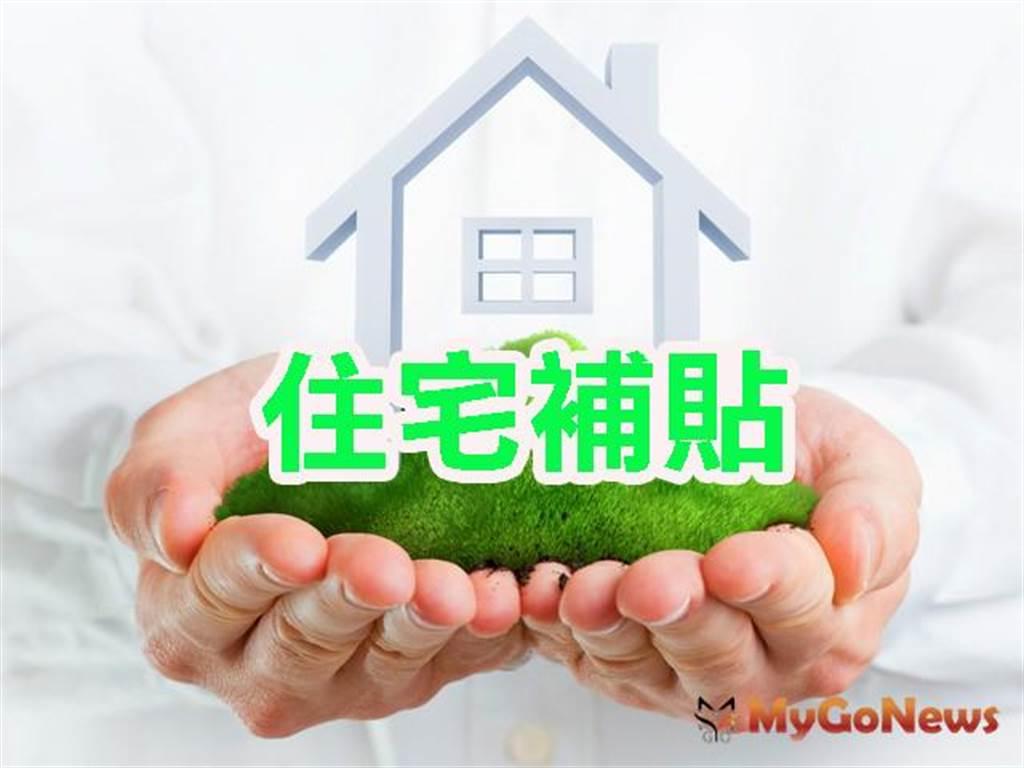 苗栗縣2020年「住宅補貼」之租金補貼第2次受理申請,請鄉親們把握機會