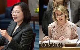 蒋德纲快评》谁能帮助台湾参与联合国