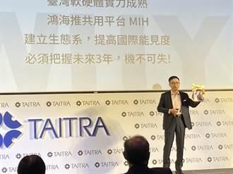 一片銅箔促貿協組電動車國家隊 10月首辦台灣國際智慧移動展