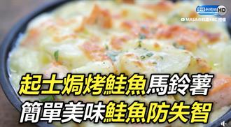 起士焗烤鮭魚馬鈴薯 簡單美味鮭魚防失智