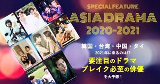 2020年最耀眼台灣男星 日媒評選:他笑容如幼犬般可愛