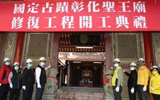 古蹟彰化聖王廟投入1300萬元修復 門神彩繪擬獨進行