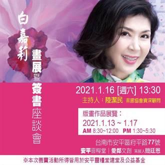 白嘉莉巡迴台南辦畫展 16日將辦簽書座談會