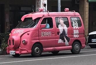 反萊豬公投宣傳車遭指違法 網一張圖酸爆民進黨:雙標成性