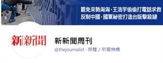《新新聞》創刊33年不敵數位化浪潮 紙本2月起停刊