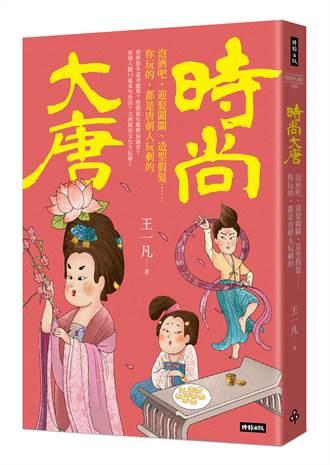 史話:旺書房》泡酒吧、迎娶闖關、造型假髮……你玩的,都是唐朝人玩剩的