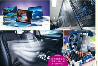 多引擎齊發 台灣散熱產業喜年來